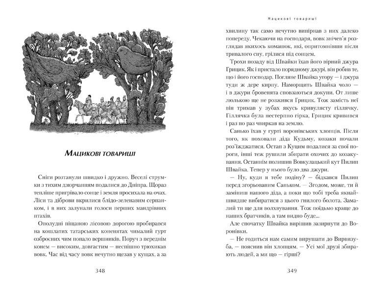 Читати джури козака швайки