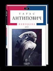 "Результат пошуку зображень за запитом ""Тарас Антипович ""Помирана"""