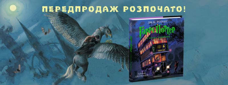 http://ababahalamaha.com.ua/images/thumb/4/44/Banner-HP-3_2.jpg/800px-Banner-HP-3_2.jpg