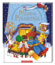 RIZDVYANA RUKAVICHKA cover-uk.jpg