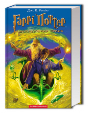 Harry Potter and the Half-Blood Prince (HP6) cover-uk.jpg