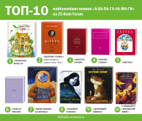 25 Book Forum top-10.jpg